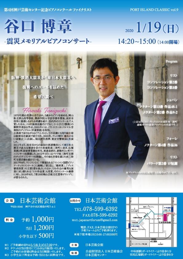 日本芸術会館 PORT ISLAND CLASSIC vol.9 谷口博章 震災メモリアルピアノコンサート