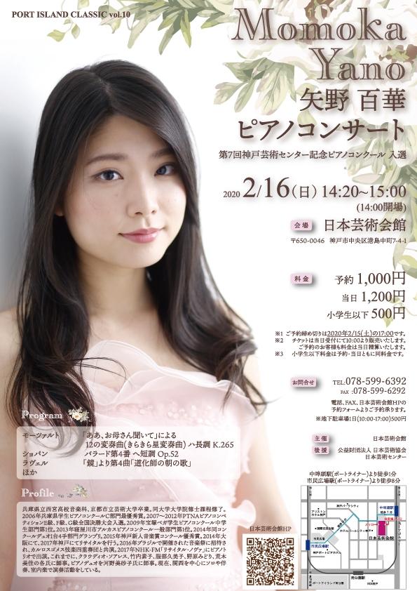 PORT ISLAND CLASSIC vol.10 矢野百華ピアノコンサート