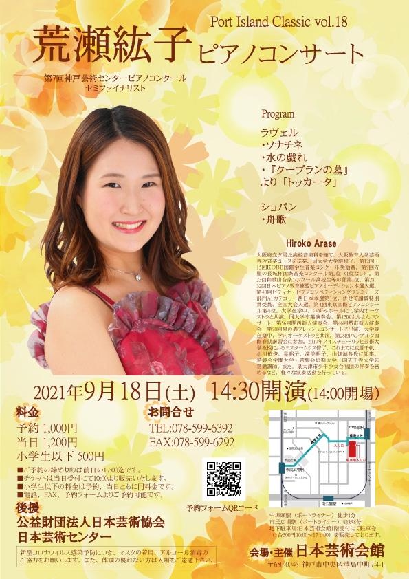 日本芸術会館 荒瀬紘子ピアノコンサート