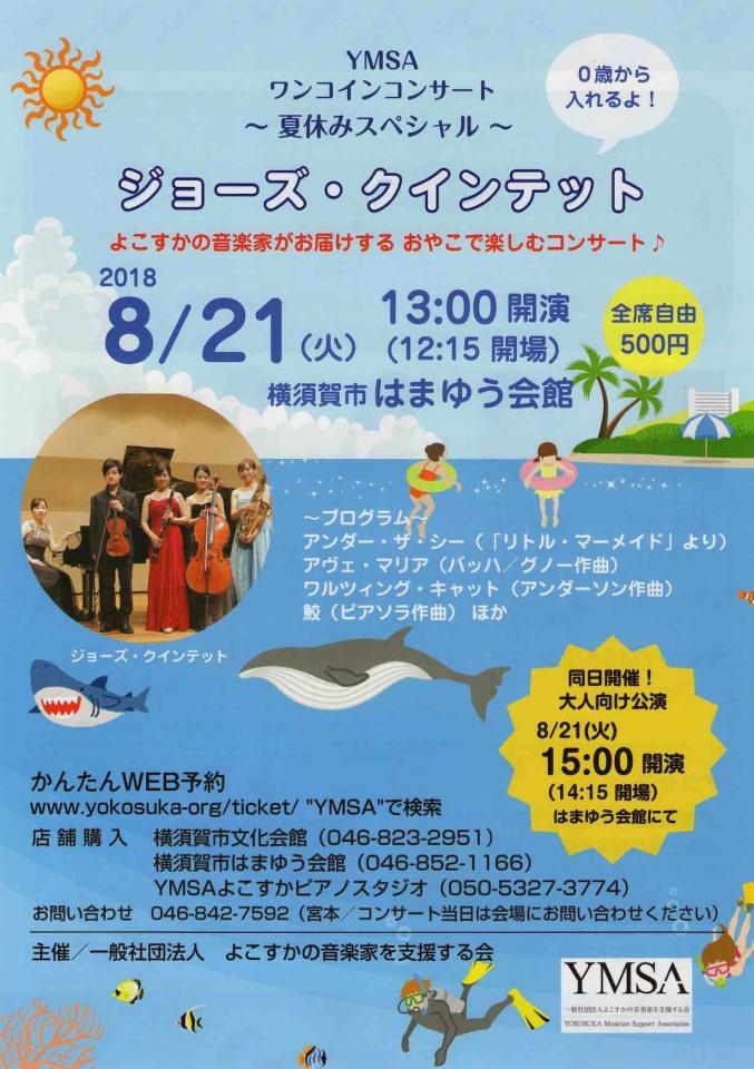 ジョーズ・クインテット YMSAワンコインコンサート〜夏休みスペシャル〜