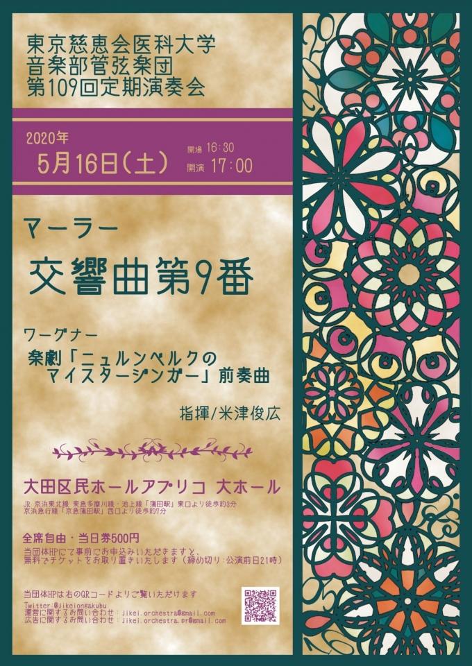 東京慈恵会医科大学音楽部管弦楽団 第109回定期演奏会