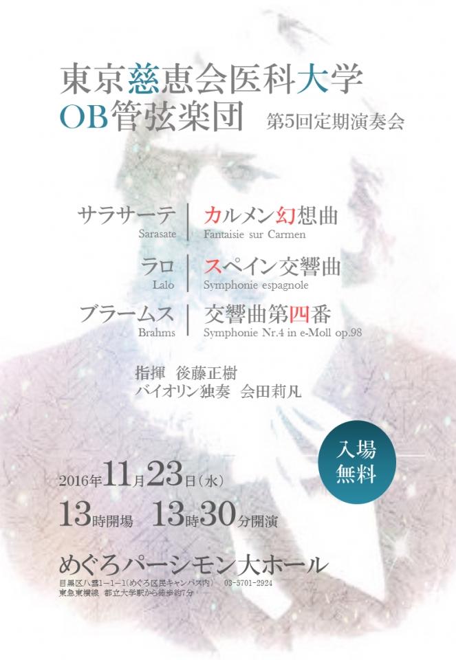 東京慈恵会医科大学OB管弦楽団 第5回定期演奏会