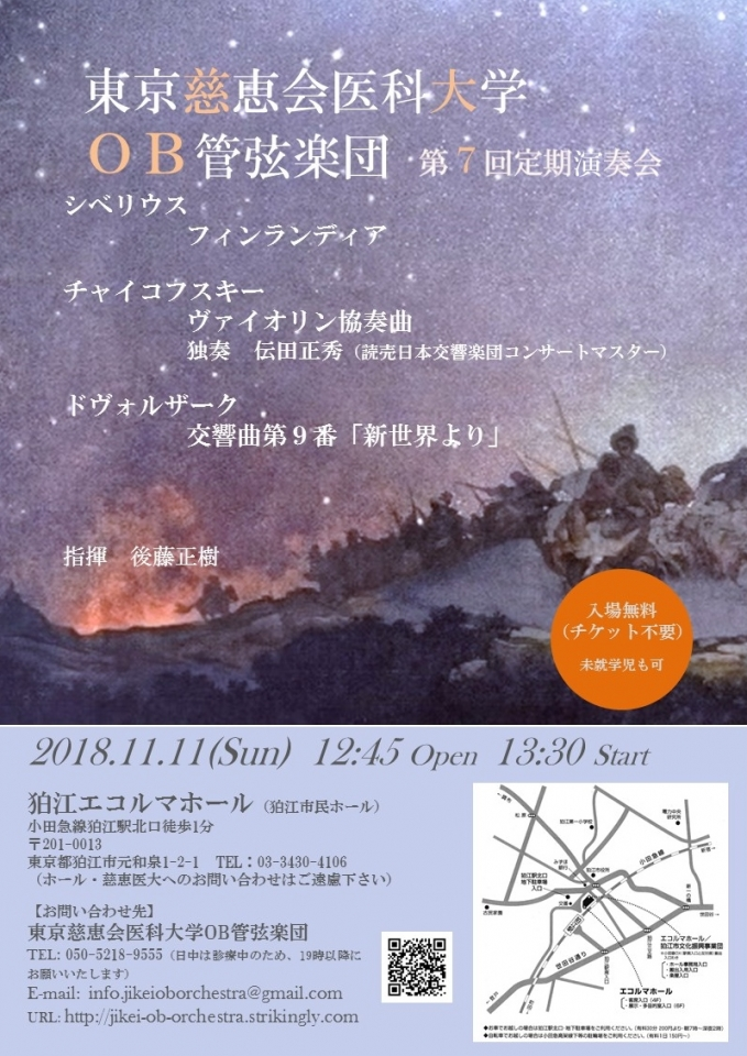 東京慈恵会医科大学OB管弦楽団 第7回定期演奏会