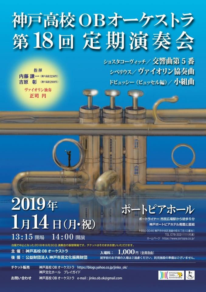 神戸高校OBオーケストラ 第18回定期演奏会