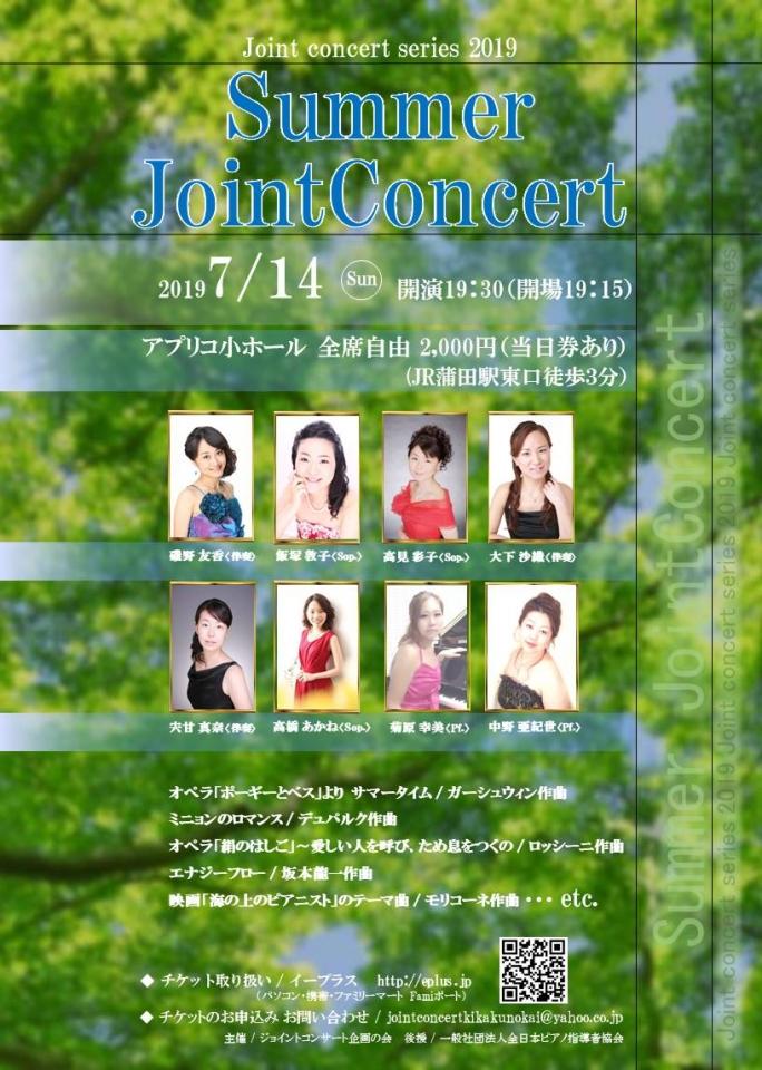 ジョイントコンサート企画の会 一般社団法人全日本ピアノ指導者協会後援サマージョイントコンサート