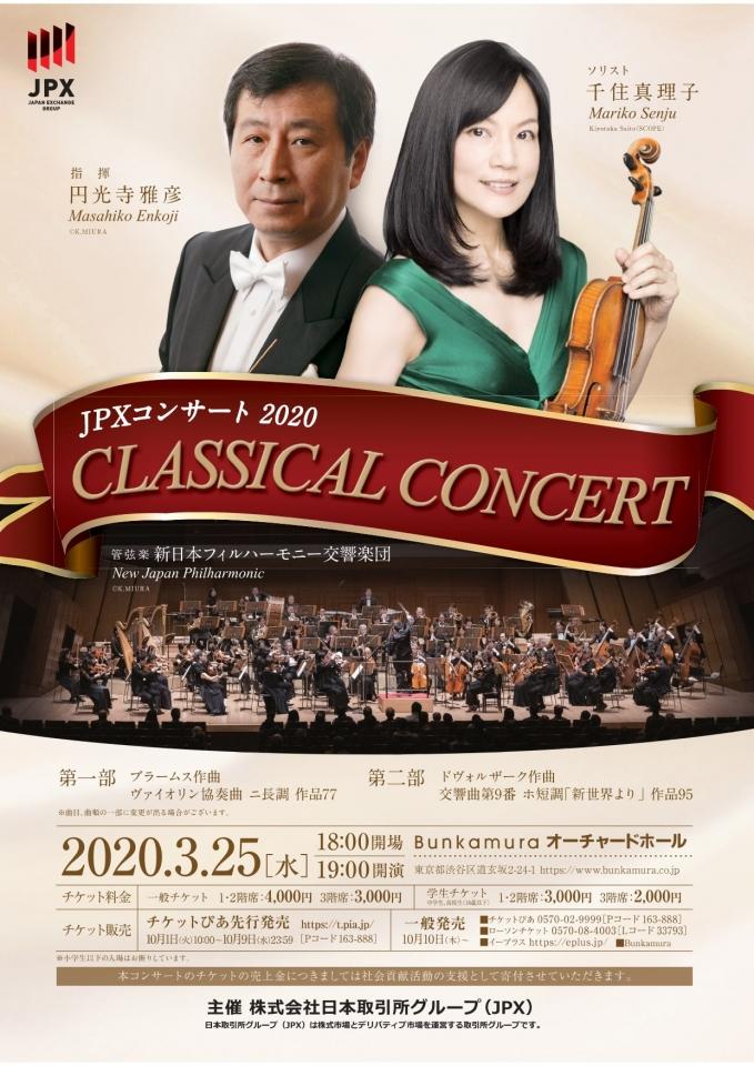 日本取引所グループ(JPX) JPXコンサート2020 チャリティー 「CLASSICAL CONCERT(クラシックコンサート)」