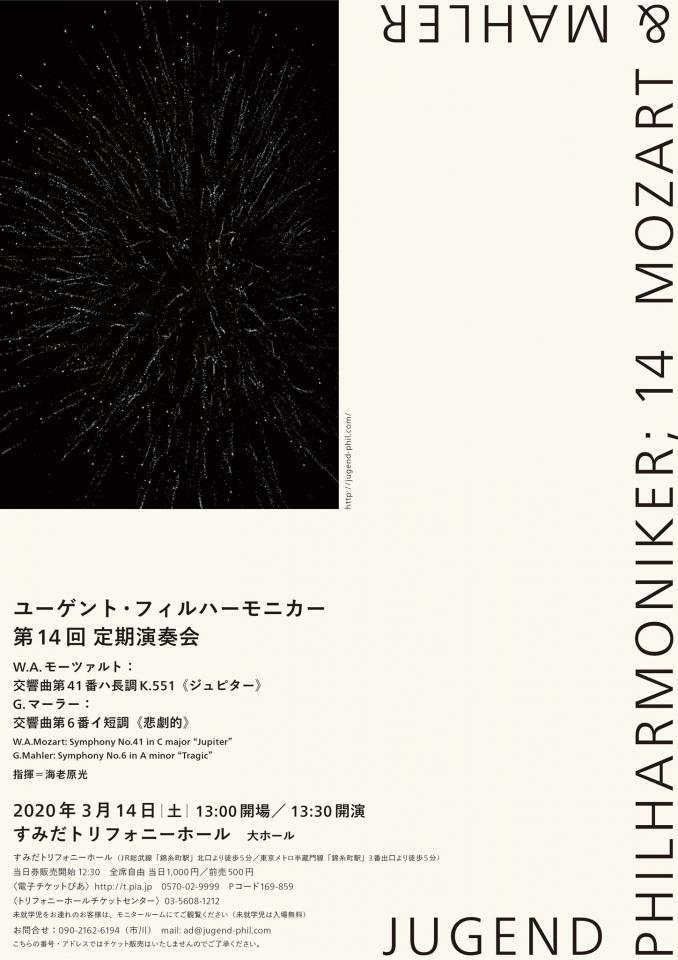 【演奏会中止】ユーゲント・フィルハーモニカー 第14回定期演奏会
