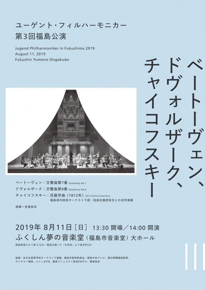 ユーゲント・フィルハーモニカー 第3回福島公演