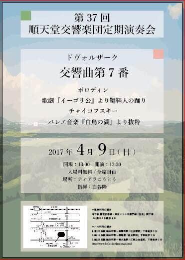 順天堂交響楽団 第37回定期演奏会