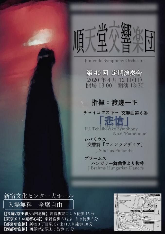順天堂交響楽団 第40回定期演奏会