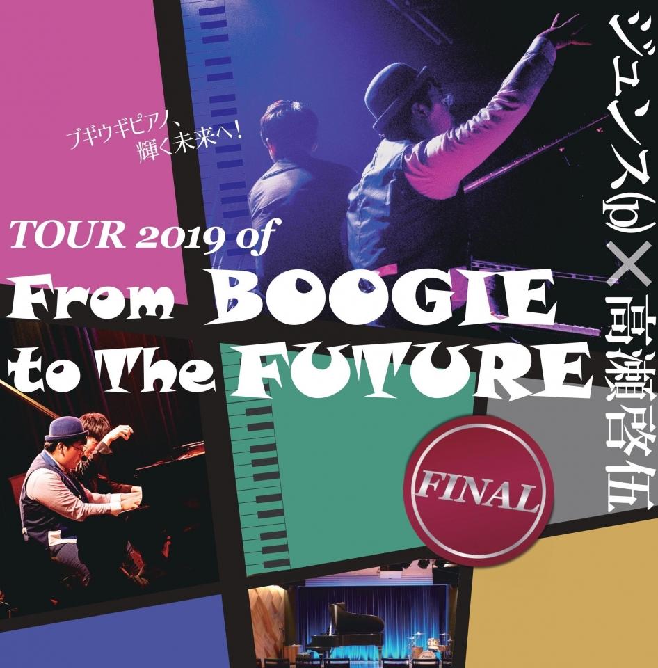 ジュンス(p)×高瀬啓伍 TOUR 2019 of From BOOGIE to The FUTURE -FINAL-