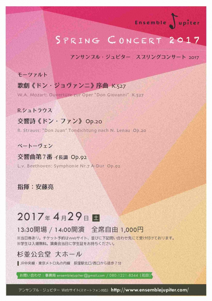 アンサンブル・ジュピター スプリングコンサート2017
