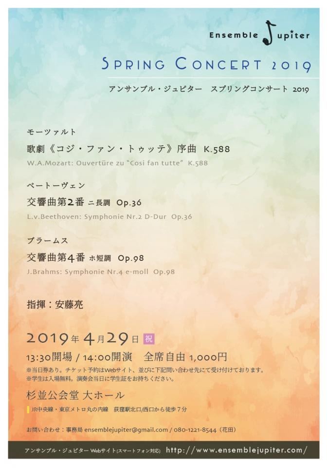 アンサンブル・ジュピター スプリングコンサート2019