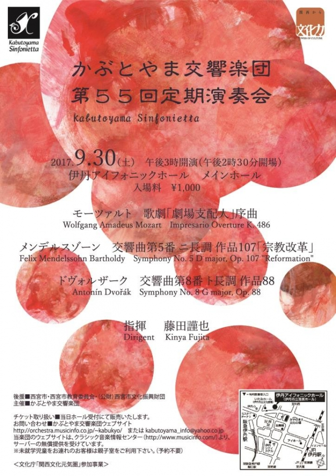 かぶとやま交響楽団 第55回定期演奏会