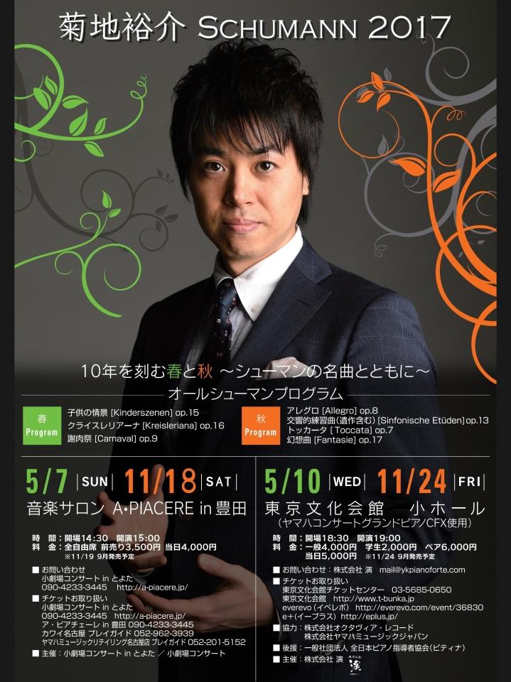 株式会社 演 「菊地裕介ピアノリサイタル2017」