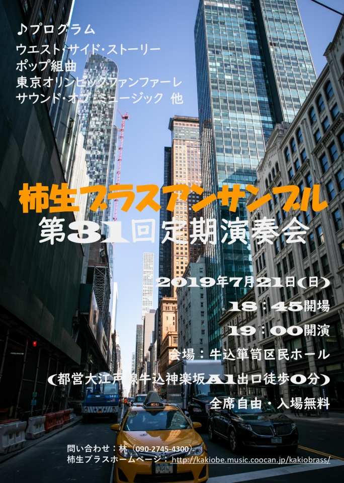 柿生ブラスアンサンブル 第31回演奏会