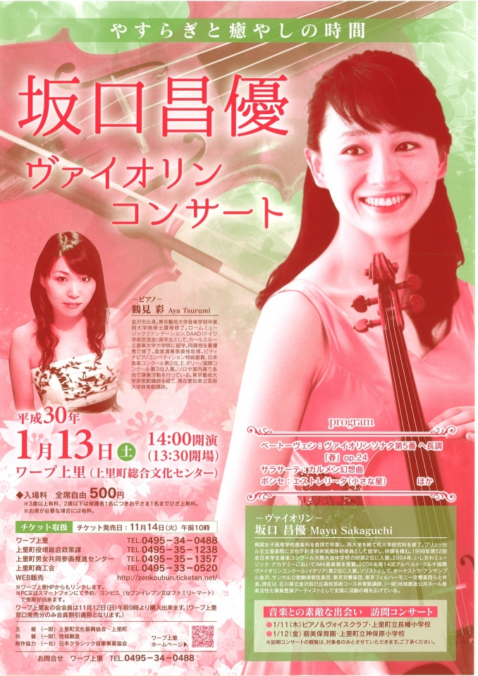 一般財団法人上里町文化振興協会 坂口昌優ヴァイオリンコンサート