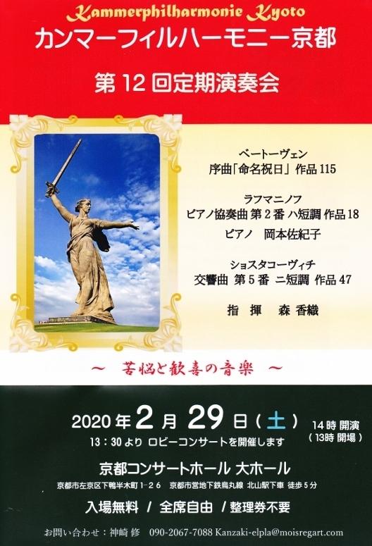 カンマーフィルハーモニー京都 第12回定期演奏会