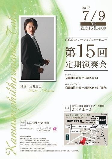 東京カンマーフィルハーモニー 第15回定期演奏会
