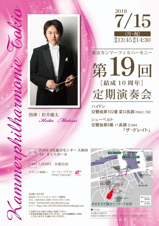 東京カンマーフィルハーモニー 第19回[結成10周年]定期演奏会