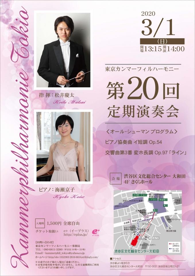 東京カンマーフィルハーモニー 第20回定期演奏会
