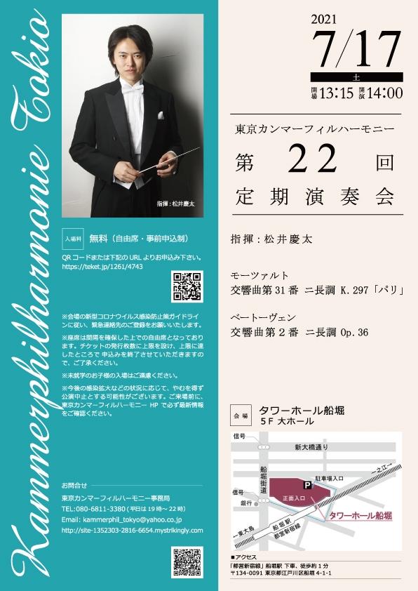 東京カンマーフィルハーモニー 第22回定期演奏会