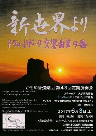 かもめ管弦楽団 第43回定期演奏会