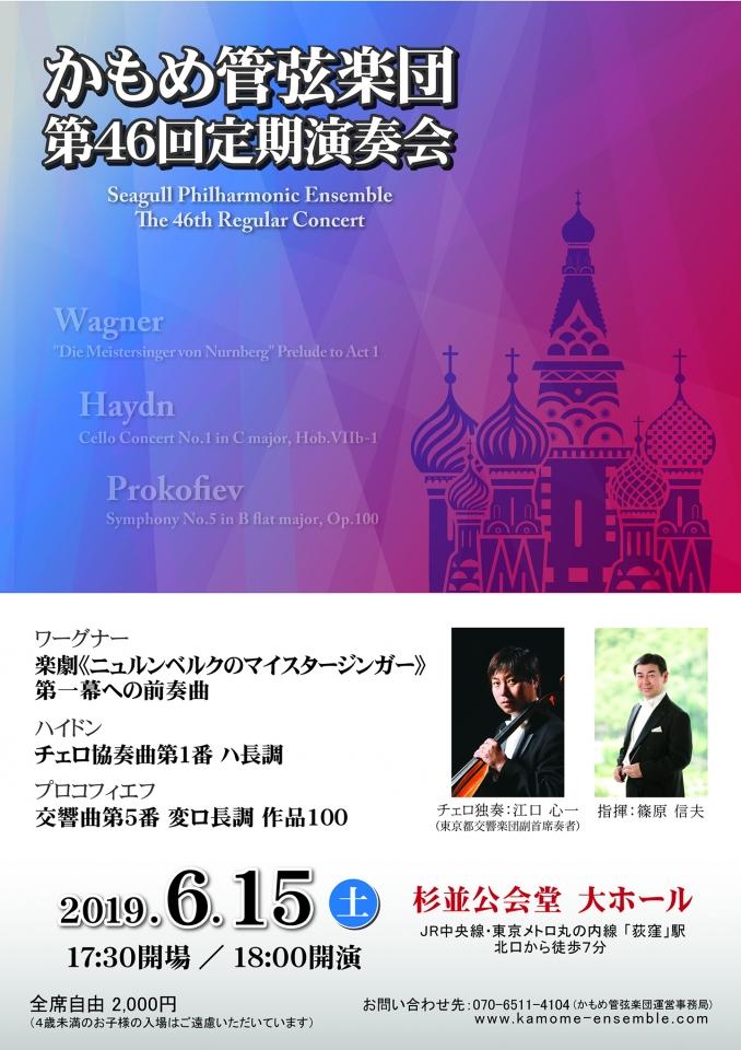 かもめ管弦楽団 第46回定期演奏会