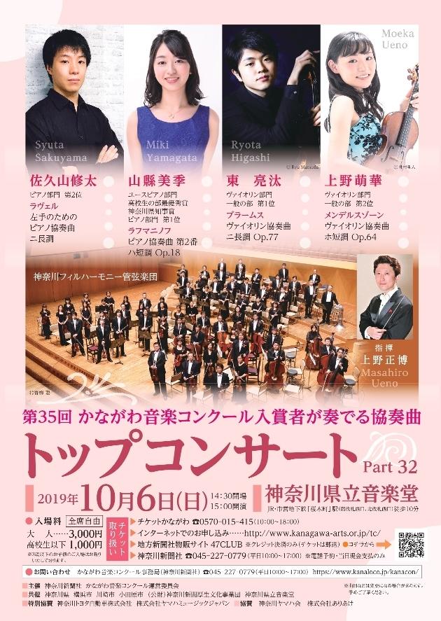 かながわ音楽コンクール事務局 神奈川フィルとコンクール優勝者の共演 トップコンサートPart32