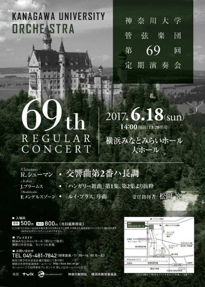 神奈川大学管弦楽団 第69回定期演奏会