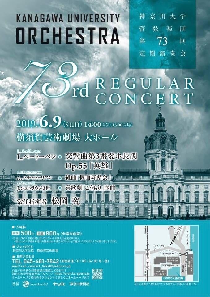 神奈川大学管弦楽団 第73回定期演奏会