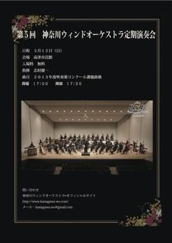 神奈川ウインドオーケストラ 第5回定期演奏会