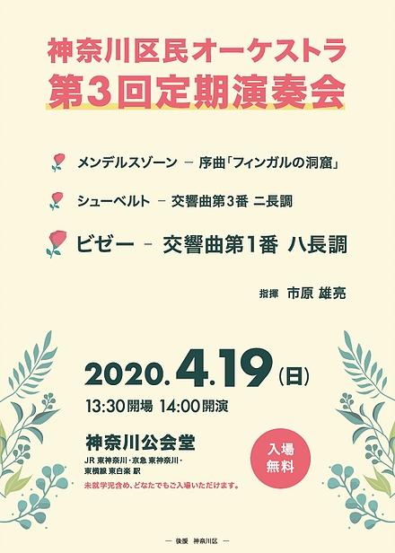 神奈川区民オーケストラ 第3回定期演奏会