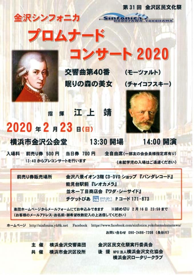 金沢シンフォニカ プロムナードコンサート2020
