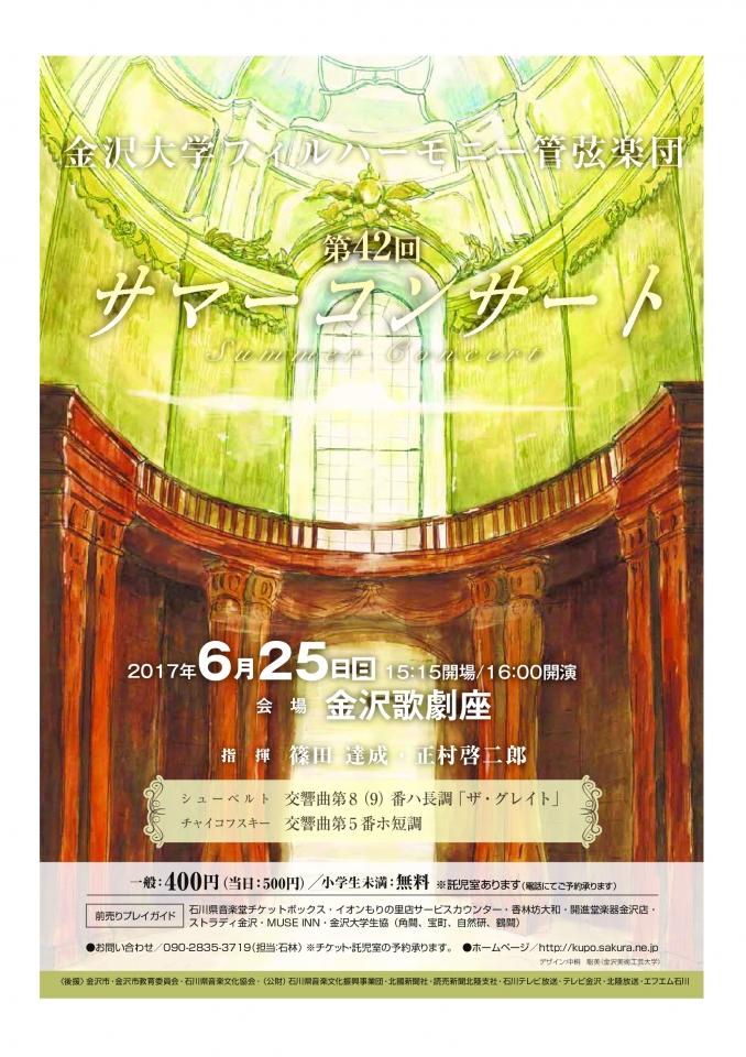 金沢大学フィルハーモニー管弦楽団 第42回サマーコンサート