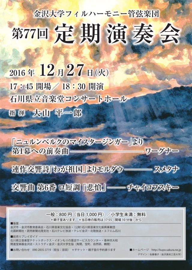 金沢大学フィルハーモニー管弦楽団 第77回定期演奏会