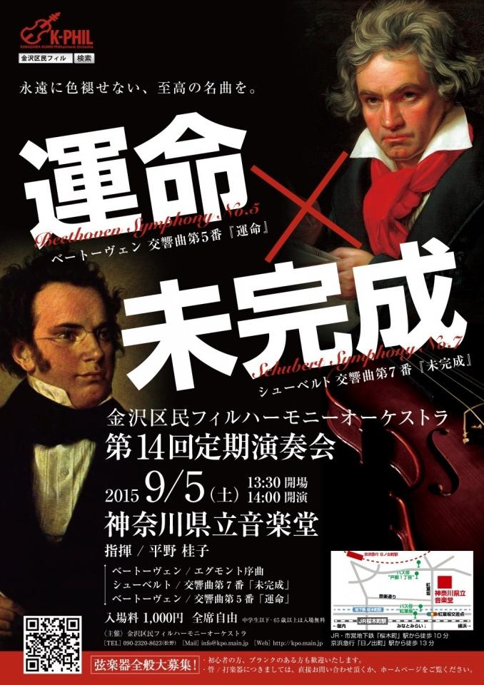 金沢区民フィルハーモニーオーケストラ 第14回定期演奏会