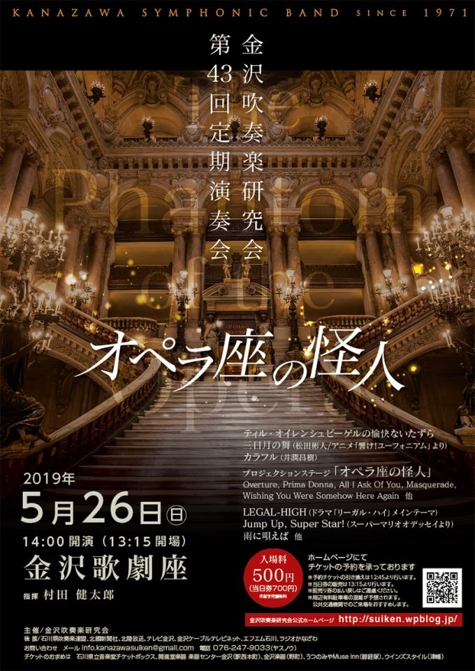 金沢吹奏楽研究会 第43回定期演奏会