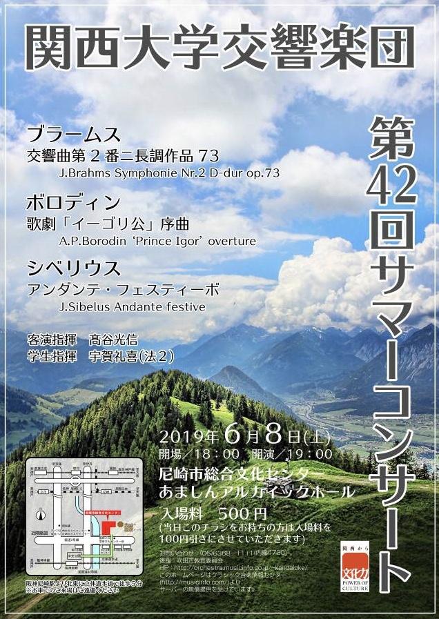 関西大学交響楽団 第42回サマーコンサート