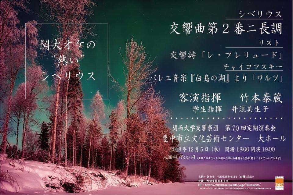 関西大学交響楽団 第70回定期演奏会