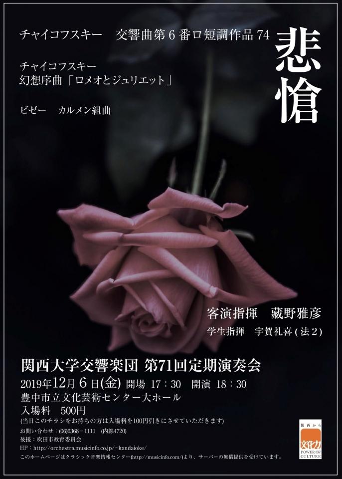関西大学交響楽団 第71回定期演奏会