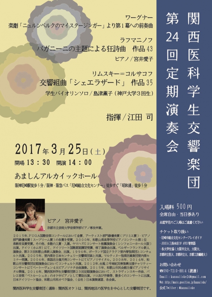 関西医科学生交響楽団 第24回定期演奏会