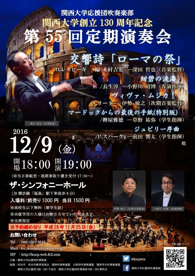 関西大学応援団吹奏楽部 関西大学創立130周年記念 第55回定期演奏会