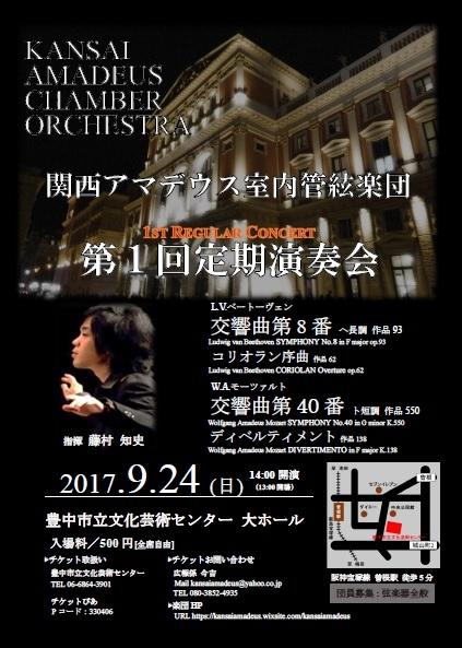 関西アマデウス室内管絃楽団 第1回定期演奏会