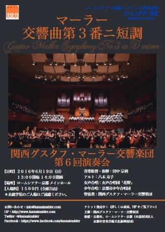 関西グスタフ・マーラー交響楽団 第6回演奏会