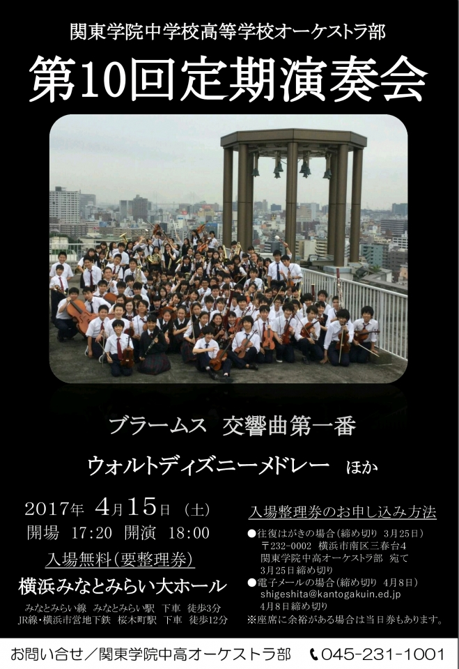 関東学院中学校高等学校オーケストラ部 第10回定期演奏会