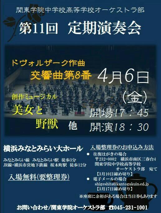関東学院中学高等学校オーケストラ部 第11回定期演奏会