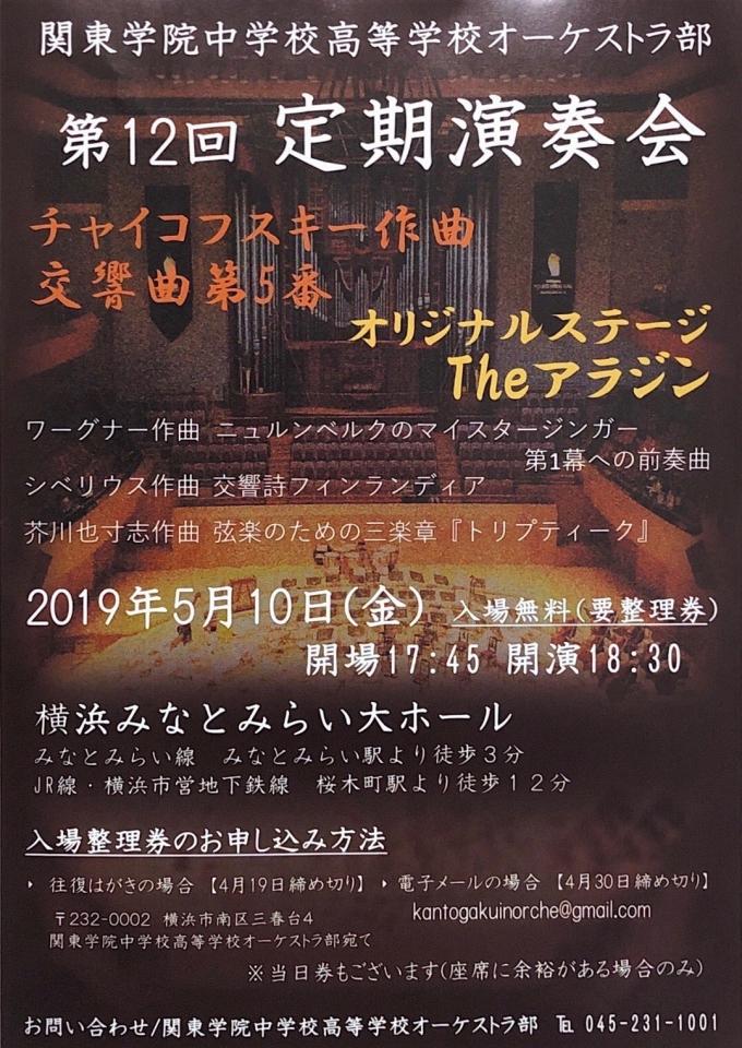 関東学院中学校高等学校 第12回定期演奏会
