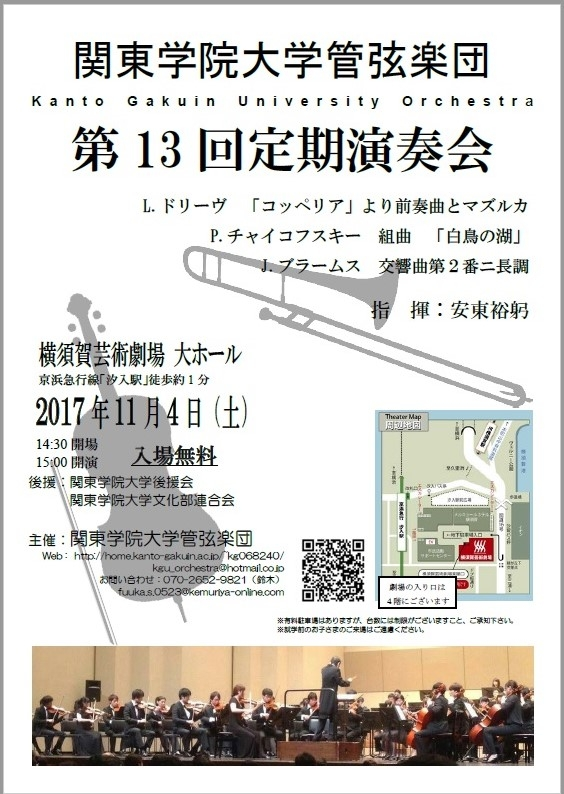 関東学院大学 管弦楽団部 第13回定期演奏会