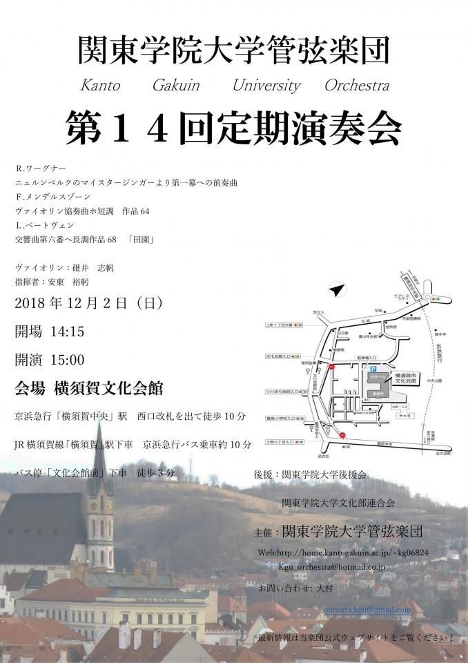 関東学院大学 管弦楽団 第14回定期演奏会